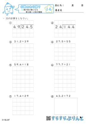 【14】商が真小数になる帯小数÷2桁の整数【小数のわり算7】