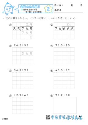 【02】商が真小数になる帯小数÷2桁の整数【小数のわり算7】