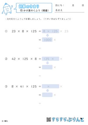 【05】かけ算のくふう(順番)