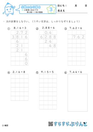 【03】小数第二位までの帯小数÷1桁の整数【小数のわり算8】