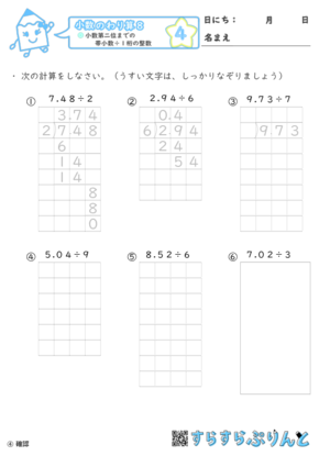 【04】小数第二位までの帯小数÷1桁の整数【小数のわり算8】