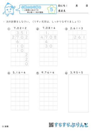 【05】小数第二位までの帯小数÷1桁の整数【小数のわり算8】