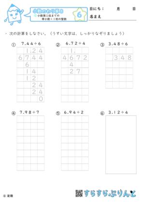 【06】小数第二位までの帯小数÷1桁の整数【小数のわり算8】