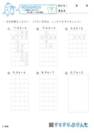 【07】小数第二位までの帯小数÷1桁の整数【小数のわり算8】