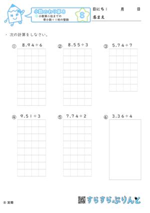 【08】小数第二位までの帯小数÷1桁の整数【小数のわり算8】
