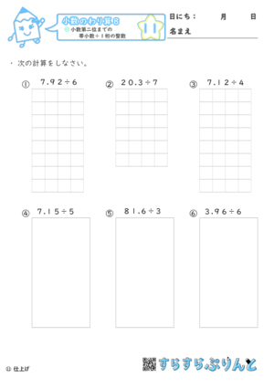 【11】小数第二位までの帯小数÷1桁の整数【小数のわり算8】