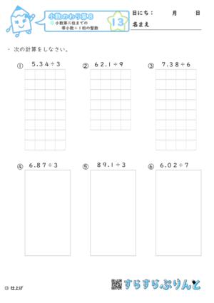 【13】小数第二位までの帯小数÷1桁の整数【小数のわり算8】