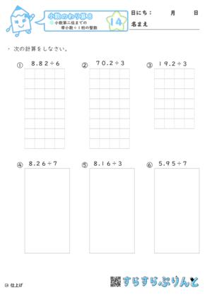 【14】小数第二位までの帯小数÷1桁の整数【小数のわり算8】