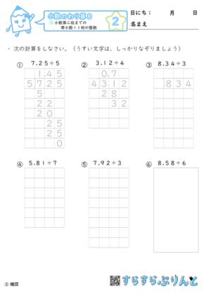 【02】小数第二位までの帯小数÷1桁の整数【小数のわり算8】