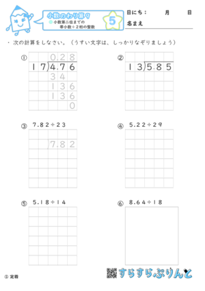 【05】小数第二位までの帯小数÷2桁の整数【小数のわり算9】