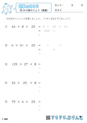 【07】かけ算のくふう(順番)