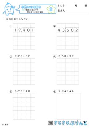【08】小数第二位までの帯小数÷2桁の整数【小数のわり算9】