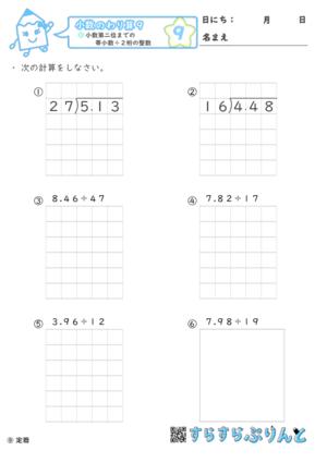 【09】小数第二位までの帯小数÷2桁の整数【小数のわり算9】