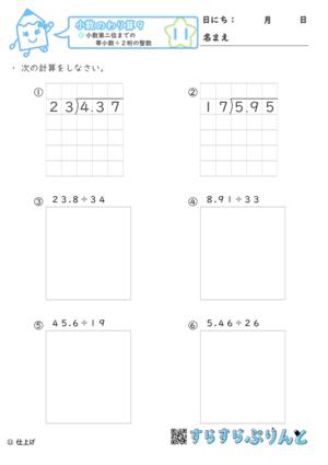 【11】小数第二位までの帯小数÷2桁の整数【小数のわり算9】
