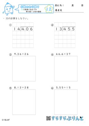 【12】小数第二位までの帯小数÷2桁の整数【小数のわり算9】