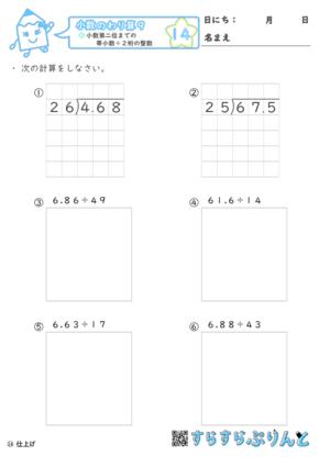 【14】小数第二位までの帯小数÷2桁の整数【小数のわり算9】
