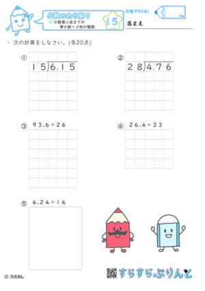 【15】小数第二位までの帯小数÷2桁の整数【小数のわり算9】
