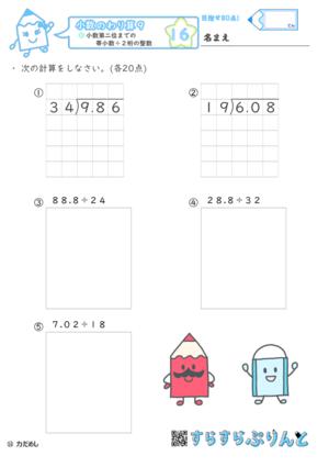 【16】小数第二位までの帯小数÷2桁の整数【小数のわり算9】