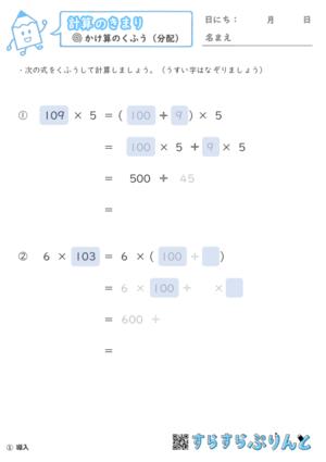 【01】かけ算のくふう(分配)