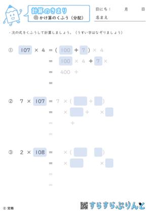 【02】かけ算のくふう(分配)