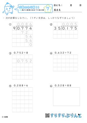 【07】商が小数第三位までの真小数【小数のわり算11】