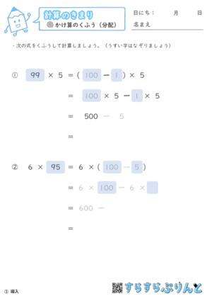 【03】かけ算のくふう(分配)