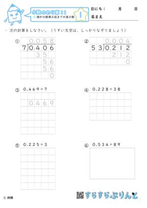【01】商が小数第三位までの真小数【小数のわり算11】
