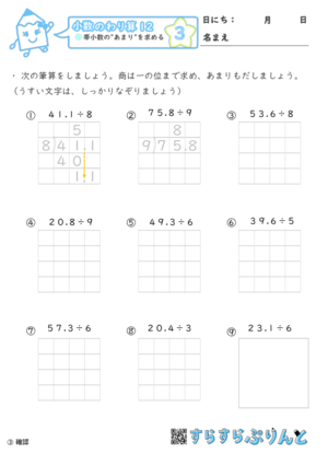 【03】帯小数の
