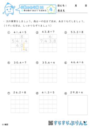 【04】帯小数の