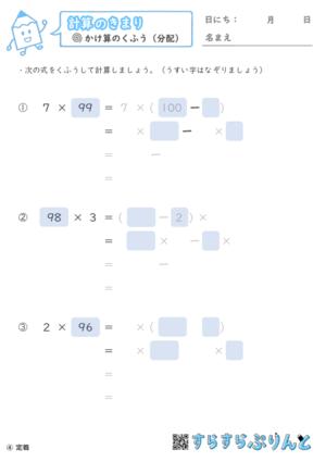 【04】かけ算のくふう(分配)
