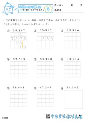 【06】帯小数の