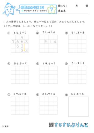 【07】帯小数の