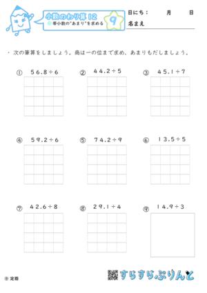 【09】帯小数の