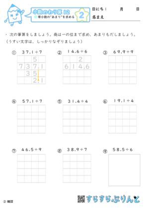 【02】帯小数の