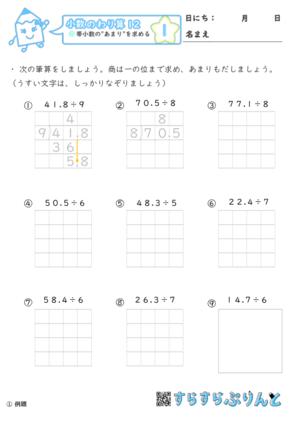 【01】帯小数の