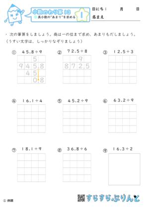 【01】真小数のあまりを求める【小数のわり算13】