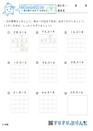 【07】真小数のあまりを求める【小数のわり算13】