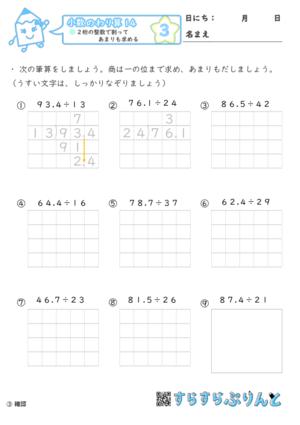 【03】2桁の整数で割ってあまりも求める【小数のわり算14】