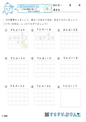 【04】2桁の整数で割ってあまりも求める【小数のわり算14】