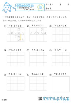 【05】2桁の整数で割ってあまりも求める【小数のわり算14】