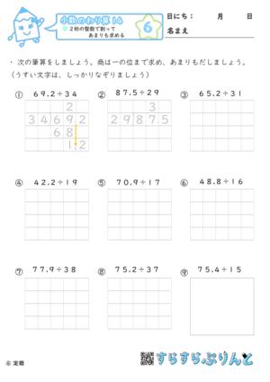 【06】2桁の整数で割ってあまりも求める【小数のわり算14】