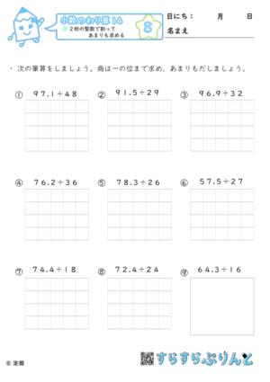 【08】2桁の整数で割ってあまりも求める【小数のわり算14】