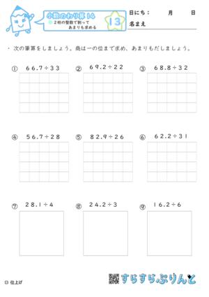 【13】2桁の整数で割ってあまりも求める【小数のわり算14】