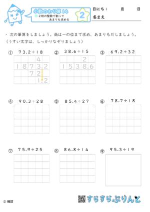 【02】2桁の整数で割ってあまりも求める【小数のわり算14】