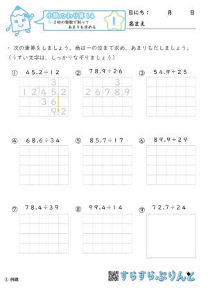 【01】2桁の整数で割ってあまりも求める【小数のわり算14】