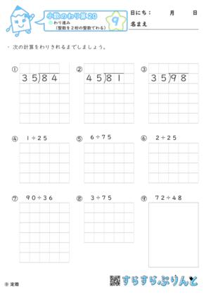 【09】わり進み(整数を2桁の整数でわる)【小数のわり算20】