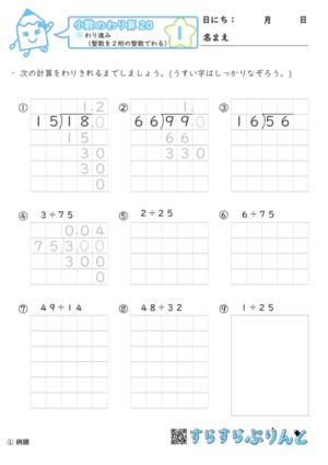【01】わり進み(整数を2桁の整数でわる)【小数のわり算20】
