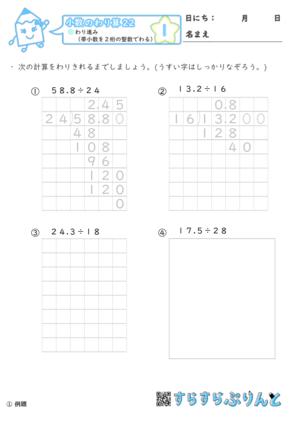 【01】わり進み(帯小数を2桁の整数でわる)【小数のわり算22】