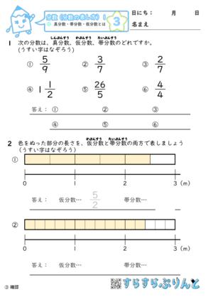 【03】真分数・帯分数・仮分数とは【分数1】