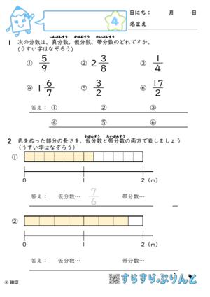 【04】真分数・帯分数・仮分数とは【分数1】